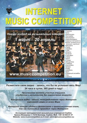 Internet Music Competition