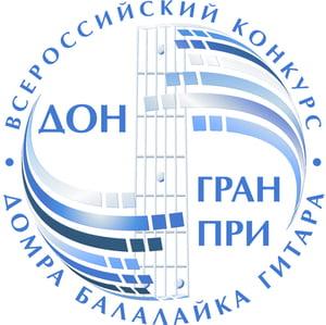 «ДОН ГРАН-ПРИ» II Всероссийский конкурс исполнителей на домре, балалайке, гитаре