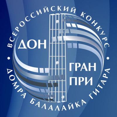 «ДОН ГРАН-ПРИ» XV Всероссийский конкурс исполнителей на домре, балалайке, гитаре