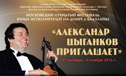 «Александр Цыганков приглашает»