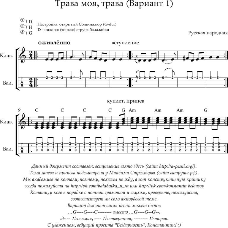Trava_moja__trava__Variant_1__-_szhatyj_dlja_foruma.jpg